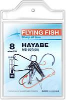 Крючок Flying Fish HAYABE №8 (Ring, BN) 10 шт/1уп. MS-507(08)