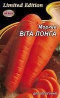Морковь Вита Лонга 20 г