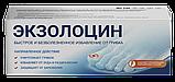 Экзолоцин - крем от грибка ногтей, фото 3