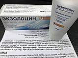 Экзолоцин - крем от грибка ногтей, фото 9