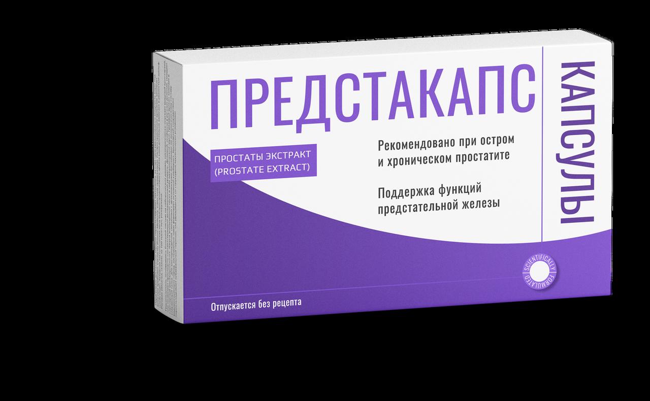 Предстакапс - капсули від простатиту