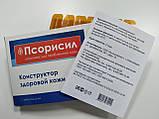 ⌛ Псорисил - Комплекс від псоріазу, фото 4