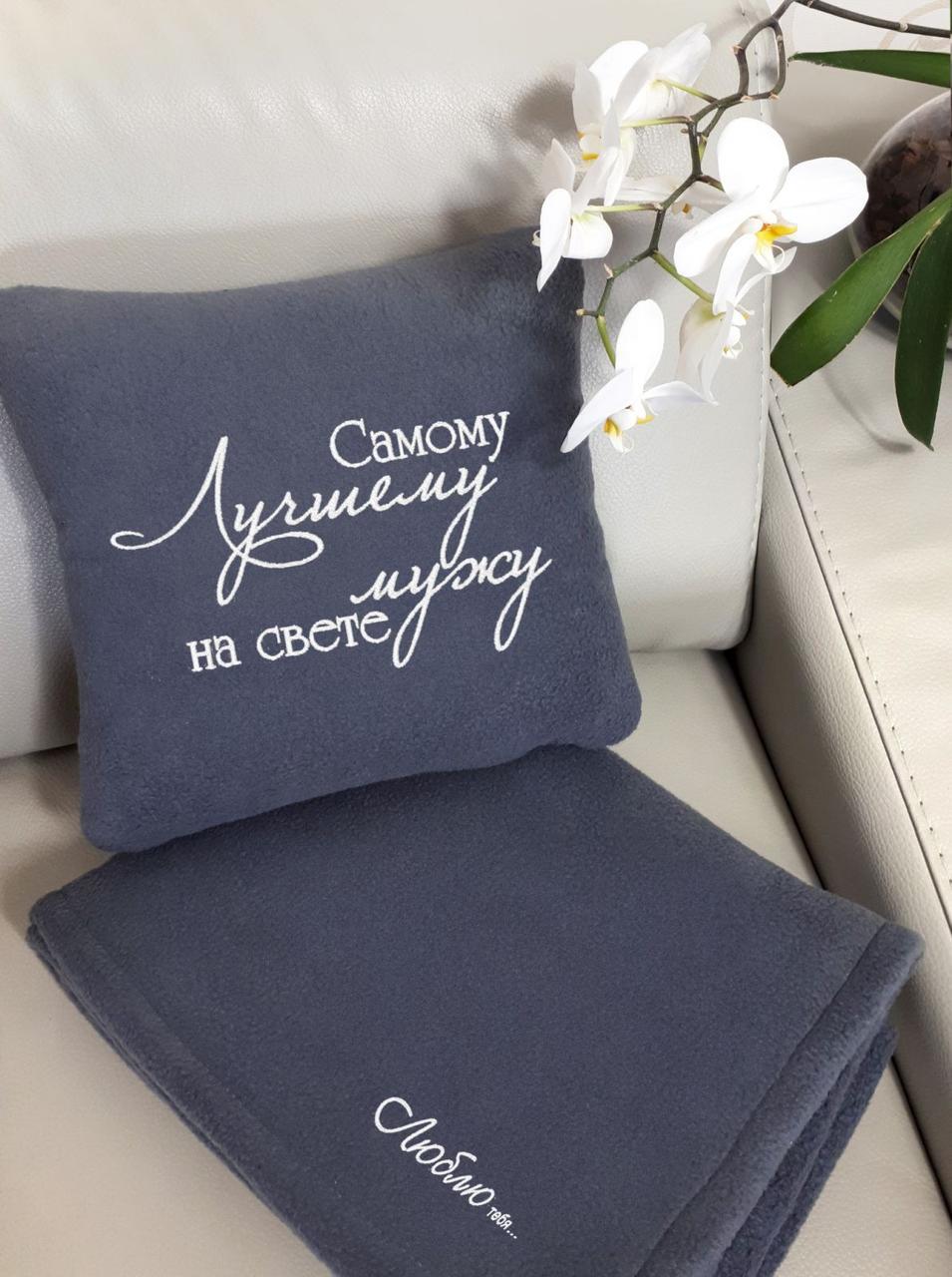 "Набор: подушка + плед Slivki ""Самому лучшему мужу на свете!"" 01  цвет серый"