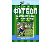 Футбол. Настольная книга детского тренера. I этап (8-10 лет)