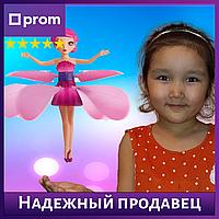 Летающая фея игрушка. Лучший подарок для вашего ребенка!