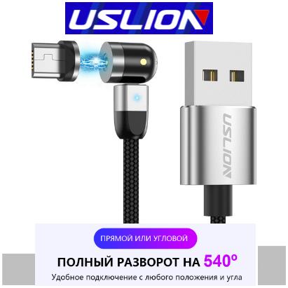 Магнитный кабель для быстрой зарядки с поворотной головкой 540° (серебро) 2,4А 1 метр + коннектор MicroUSB