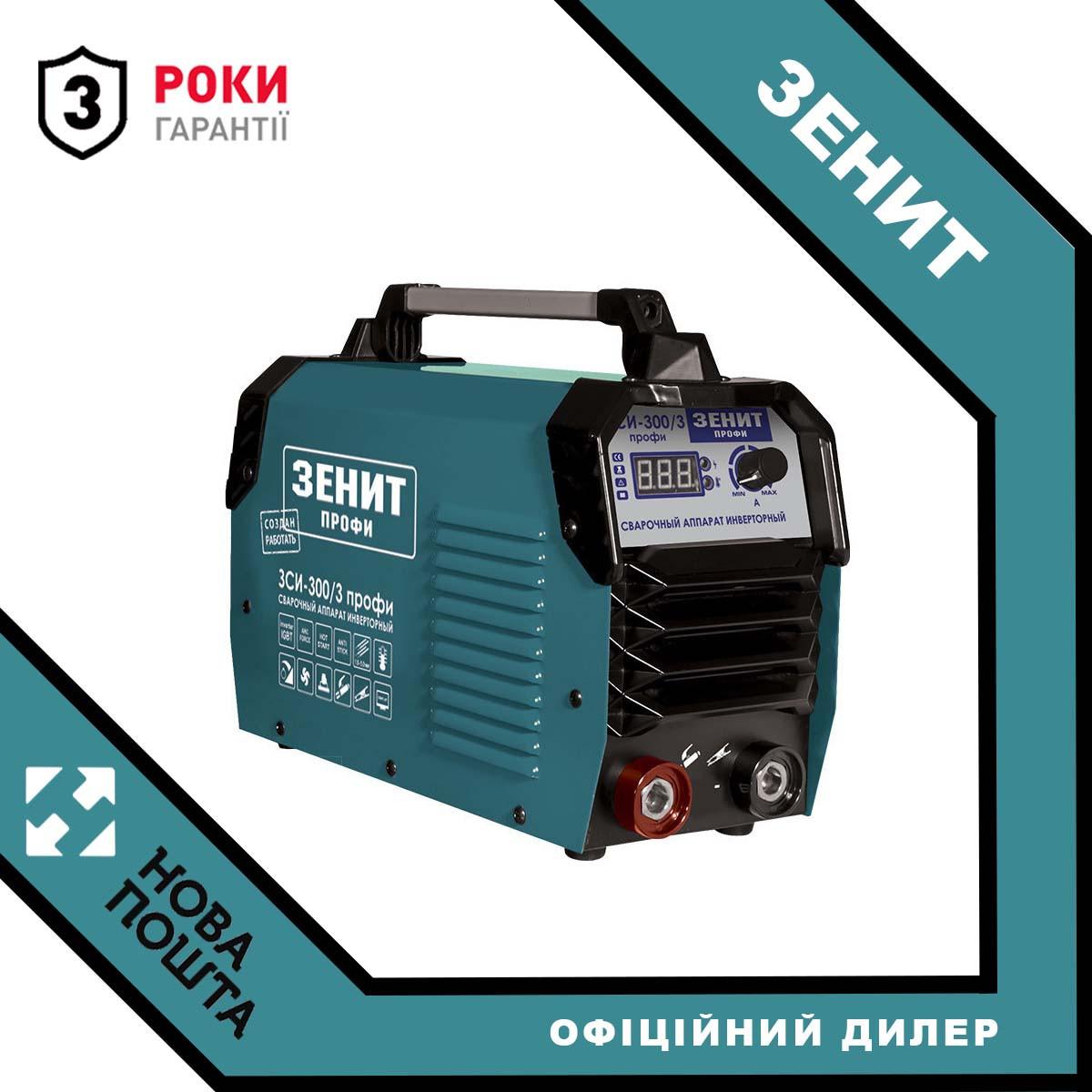 Зварювальний Інвертор Зеніт ЗСИ-300/3 Профі (8.1 кВт, 300 А)