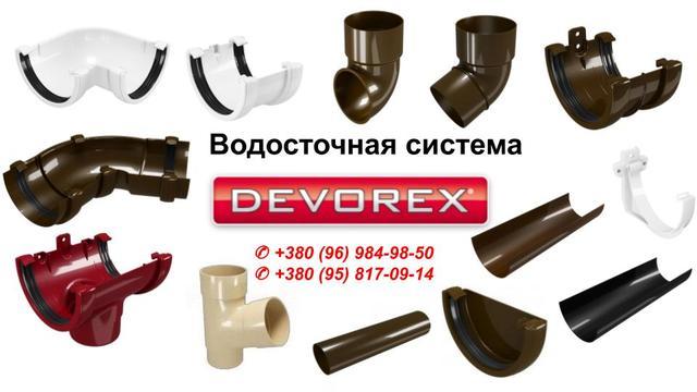 vodostochnaya_sistema_devorex