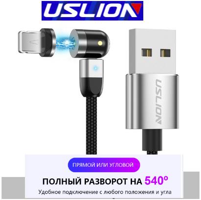 Магнитный кабель для быстрой зарядки с поворотной головкой 540°(серебро) 2,4А 0,5 метр + коннектор iPhone