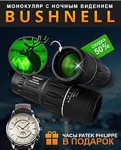 Монокуляр Bushnell + годинник Panerai Luminor