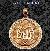 Мусульманський кулон підвіска Аллах