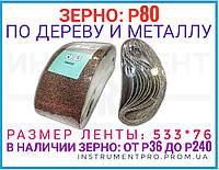 Шлифовальная наждачная лента, 533х75, зерно 80 (10 штук)