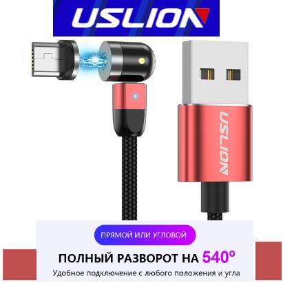 Магнітний USB кабель (червоний) з поворотною головкою 540° для швидкої зарядки 2,4 А 0,5 метр +коннекторMicroUSB