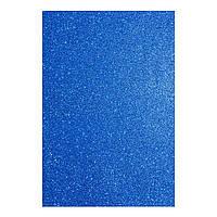 Фоаміран ЕВА синій з глітером, 200*300 мм, товщина 1,7 мм, 10 аркушів