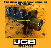 Главный тормозной цилиндр JCB 3CX/4CX