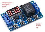 Програмований таймер, електронне реле часу з дисплеєм , 220В 10A, фото 2