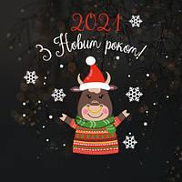 Новогодняя наклейка Символ 2021 Бычок С новым годом ( декор окон стен витрин наклейки) матовая 285х400 мм