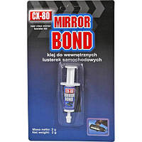 "Клей для зеркал заднего вида CX-80 ""Mirror Bond"" / 2g (6ml) в шприце (CX-80)"