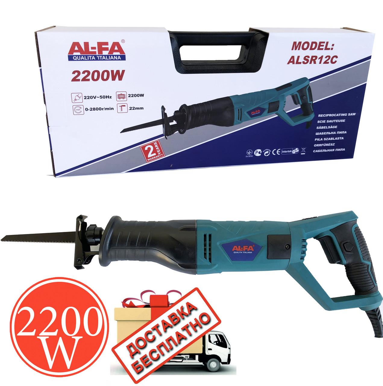 Сабельная пила AL-FA ALSR12C 2200W+Бесплатная доставка!