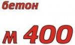 Бетон М-400