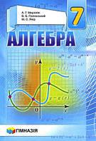 Алгебра 7 клас. Підручник - Аркадій Мерзляк, Віталій Полонський, Михайло Якір