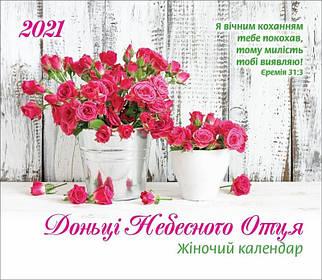 """Жіночий календар на 2021 """"Доньці Небесного Отця"""""""