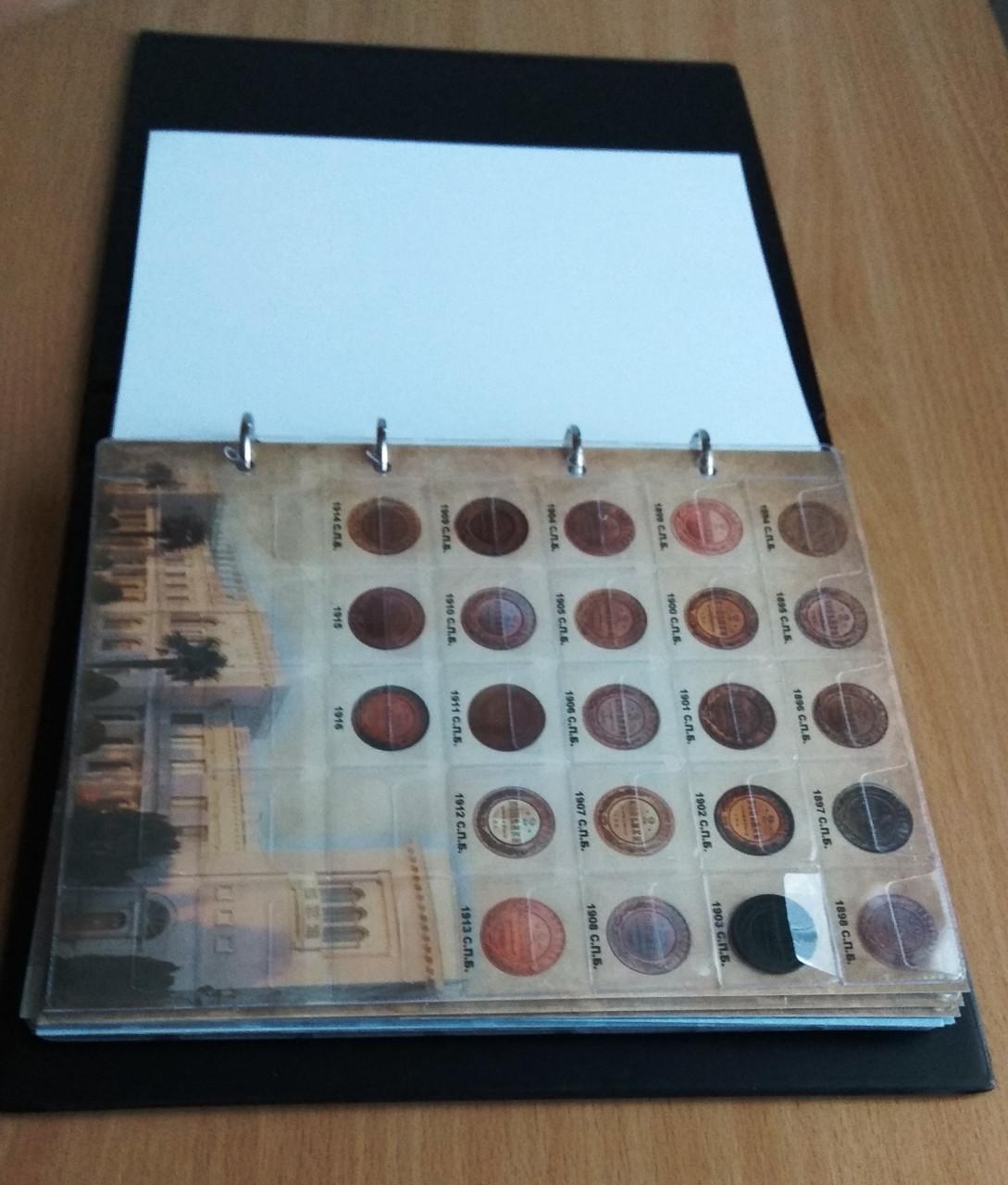 Альбом-каталог монет періоду правління Миколи II (мідь, срібло)