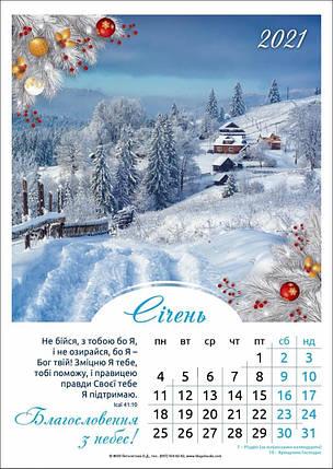 """Календар 2019 """"Добра звістка """" Святого Письма"""", фото 2"""