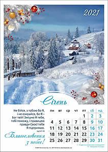 """Календар перекидний 2021 """"Благословення з небес"""""""