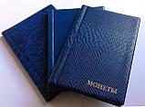Альбом для монет Люкс 240 осередків. Синій, фото 2