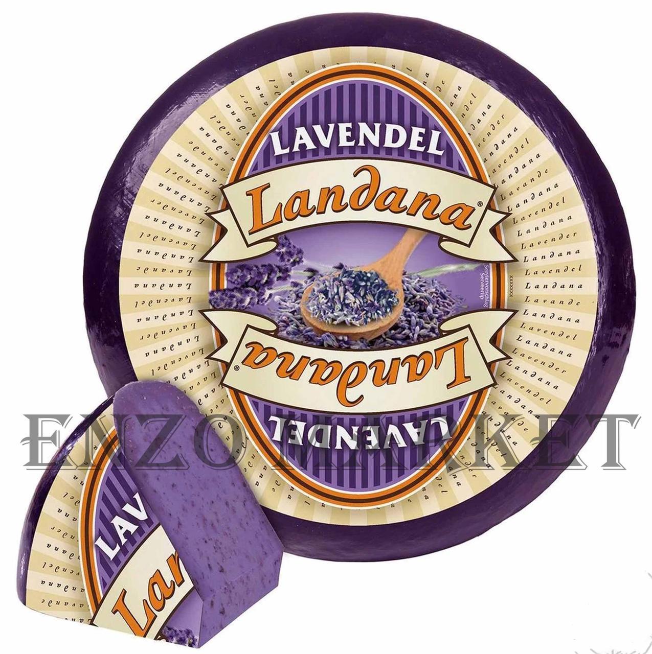 Сир з лавандою Landana Lavendel 50%, 1 кг