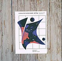Стратегические игры. Доступный учебник по теории игр. Теория игр. Авинаш Диксит, Сьюзан Скит, Дэвид Рейли-мл.