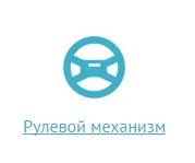 РУЛЕВОЙ МЕХАНИЗМ HOWO рычаг ( сошка), кулак