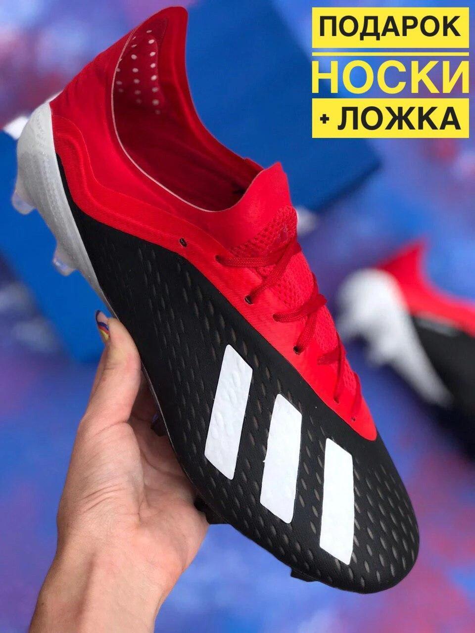 Бутси Adidas X 18.1/ футбольна взуття(репліка)