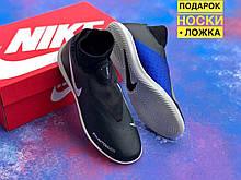 Футзалки Nike Phantom Vision Academy Dynamic Fit IC найк фантом футбольная обувь