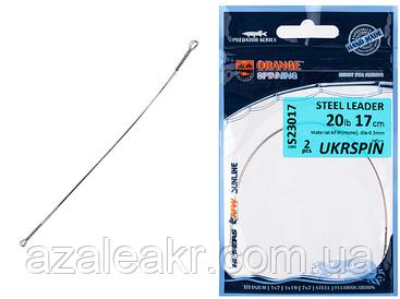 Поводок UKRSPIN Orange Spinning сталь AFW пайка 12 см 9 кг (20lb)/0.28 мм (2шт/уп)