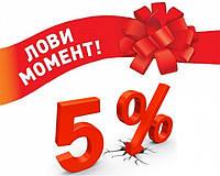 Подарок! СКИДКА 5% на следующую покупку