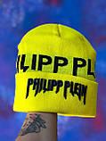 Шапка Philipp Plein/Шапка Філіп Плейн/Шапка чоловіча/шапка жіноча/шапка жовта, фото 8
