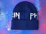 Шапка Philipp Plein/Шапка Филипп Плейн/Шапка мужская/шапка женская/шапка синяя, фото 5