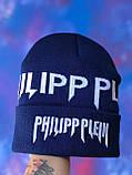 Шапка Philipp Plein/Шапка Филипп Плейн/Шапка мужская/шапка женская/шапка синяя, фото 7