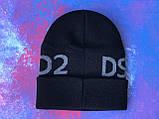 Шапка Dsquared2/Шапка Дискваред/шапка жіноча/шапка чоловіча/шапка чорна, фото 6