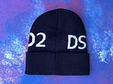 Шапка Dsquared2/Шапка Дискваред/шапка женская/шапка мужская/шапка темно-синий, фото 7
