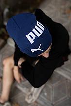 Шапка JORDAN/Шапка Джордан/шапка чоловіча/шапка жіноча/шапка синя