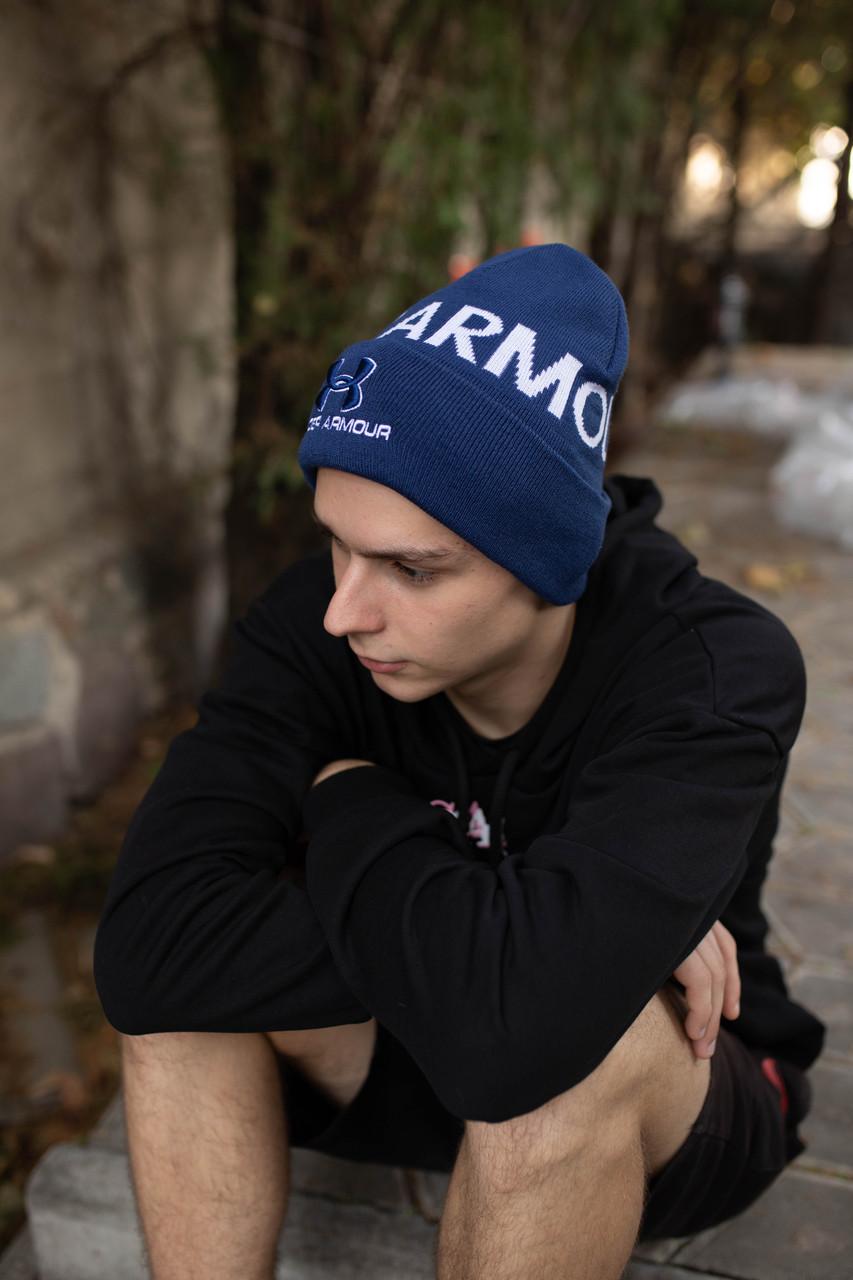 Шапка Under Armour/ Шапка Андер Армор/Шапка женская/шапка мужская/шапка синяя