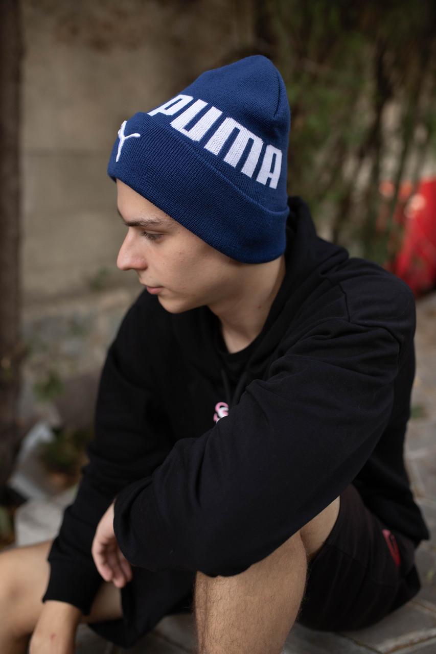 Шапка Puma /Шапка пума/шапка женская/шапка мужская/шапкаx синяя