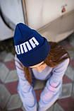 Шапка Puma /Шапка пума/шапка женская/шапка мужская/шапкаx синяя, фото 2