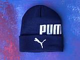 Шапка Puma /Шапка пума/шапка женская/шапка мужская/шапкаx синяя, фото 4