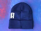 Шапка Puma /Шапка пума/шапка женская/шапка мужская/шапкаx синяя, фото 6