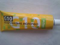 Полировочное молочко Piton G10 (100 грам)