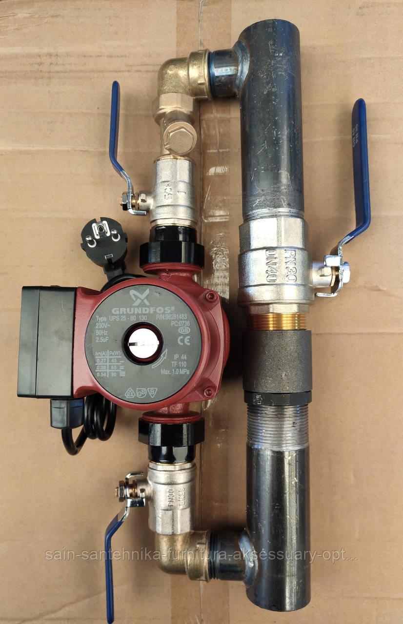 Байпас 1 1\2 короткий с краном и насосом для систем отопления (укомплектован усиленными латунными кранами)